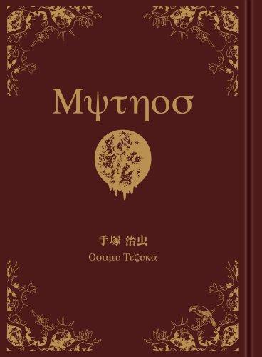 Mythos  ミュトスの詳細を見る