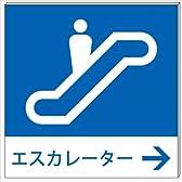 エスカレーター 右矢印→ プレート 看板 15cm×15cm