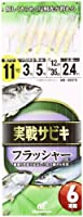ハヤブサ(Hayabusa) 実戦サビキ フラッシャー 6本鈎 11-3