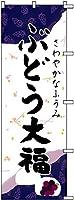 のぼり旗 ぶどう大福 S70147 600×1800mm 株式会社UMOGA