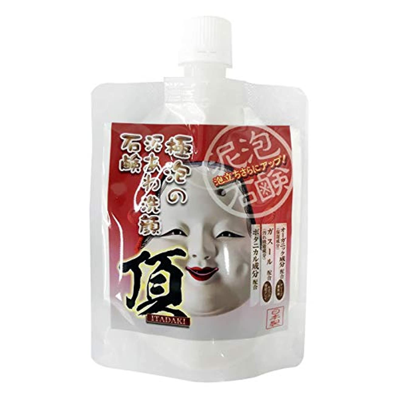 翻訳する隠クリア極泡の泥あわ洗顔石鹸 頂 130g ガスール 豆乳 ボタニカル 酒粕 エキス配合