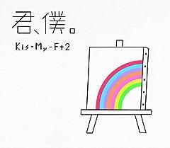 Kis-My-Ft2「ソライロ」のCDジャケット