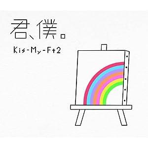 君、僕。(CD+DVD)(初回盤B)