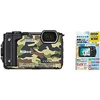 Nikon デジタルカメラ COOLPIX W300 GR クールピクス カムフラージュ 防水 + 専用液晶保護フィルムセット
