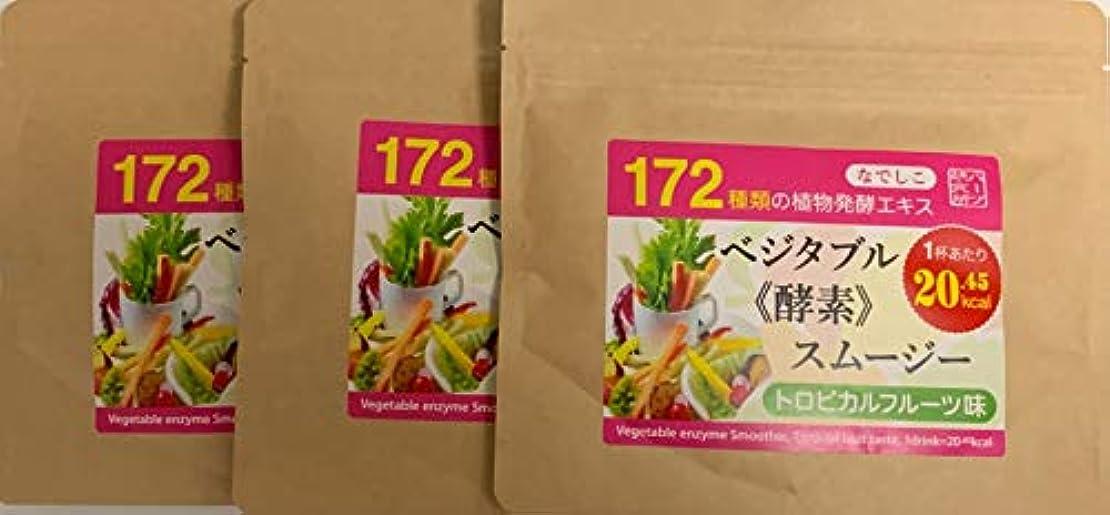 なでしこ ベジタブル酵素入り グリーンスムージー(トロピカルフルーツ味)300g (100g×3パック)で20%OFF