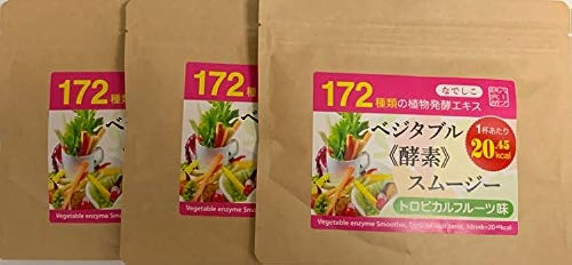 マンモス陰気シルクなでしこ ベジタブル酵素入り グリーンスムージー(トロピカルフルーツ味)300g (100g×3パック)で20%OFF