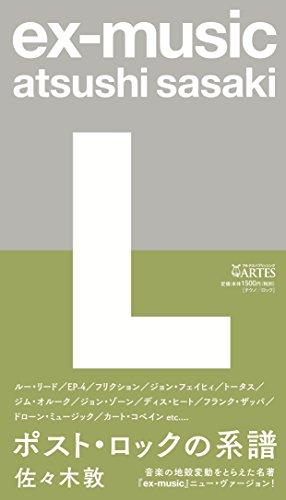 ex-music〈L〉ポスト・ロックの系譜
