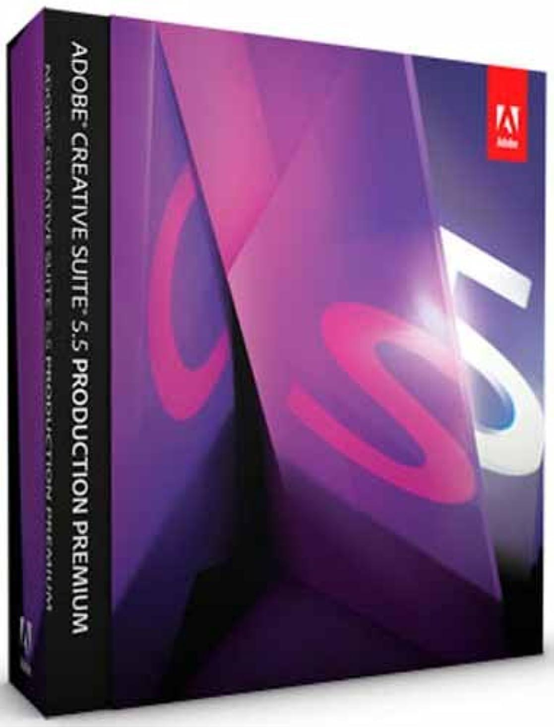 Adobe Creative Suite 5.5 Production Premium Windows版 (旧製品)