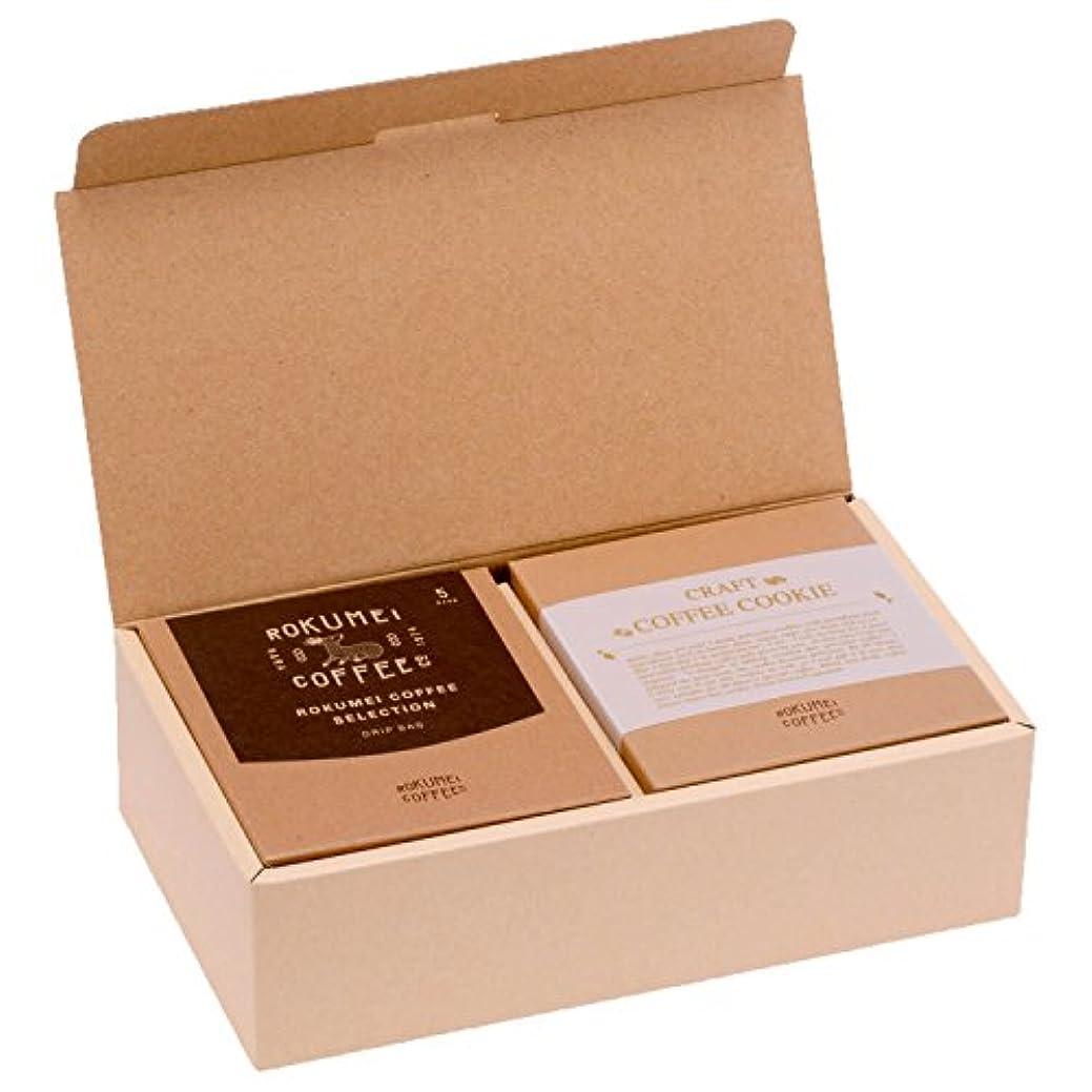 メールを書くレーダー顧問ロクメイコーヒー コーヒーギフト クラフトコーヒークッキー & ドリップバッグ 5種 - 内祝い