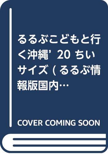 るるぶこどもと行く沖縄'20 ちいサイズ (るるぶ情報版国内小型)