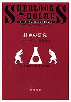 [コナン・ドイル]の緋色の研究(新潮文庫) シャーロック・ホームズ シリーズ