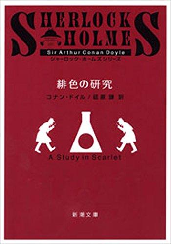 Amazon.co.jp: 緋色の研究(新...