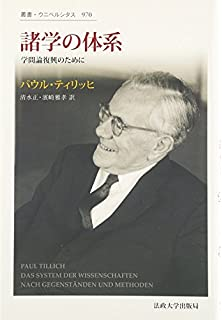 学問論と神学 (青山学院大学総合...