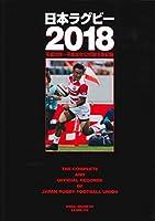 日本ラグビー2018 平成29年~平成30年公式戦主要記録 (B.B.MOOK1419)