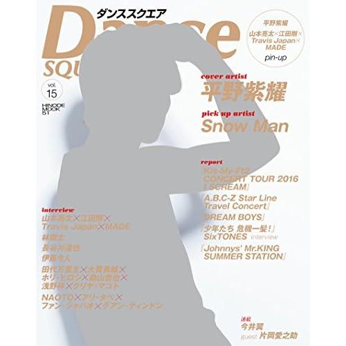 ダンススクエア vol.15 (HINODE MOOK)