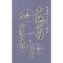 大地の母 第9巻 丹波の曙: 実録出口王仁三郎伝