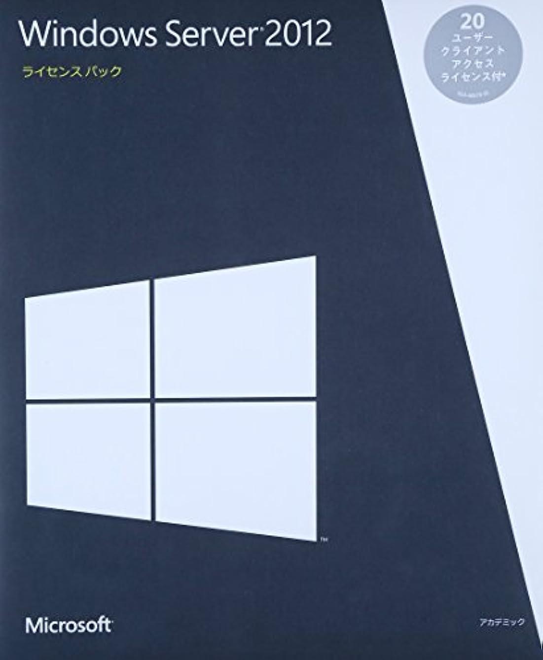 Microsoft アカデミック Windows Server User CAL 2012 MLP|20ライセンス