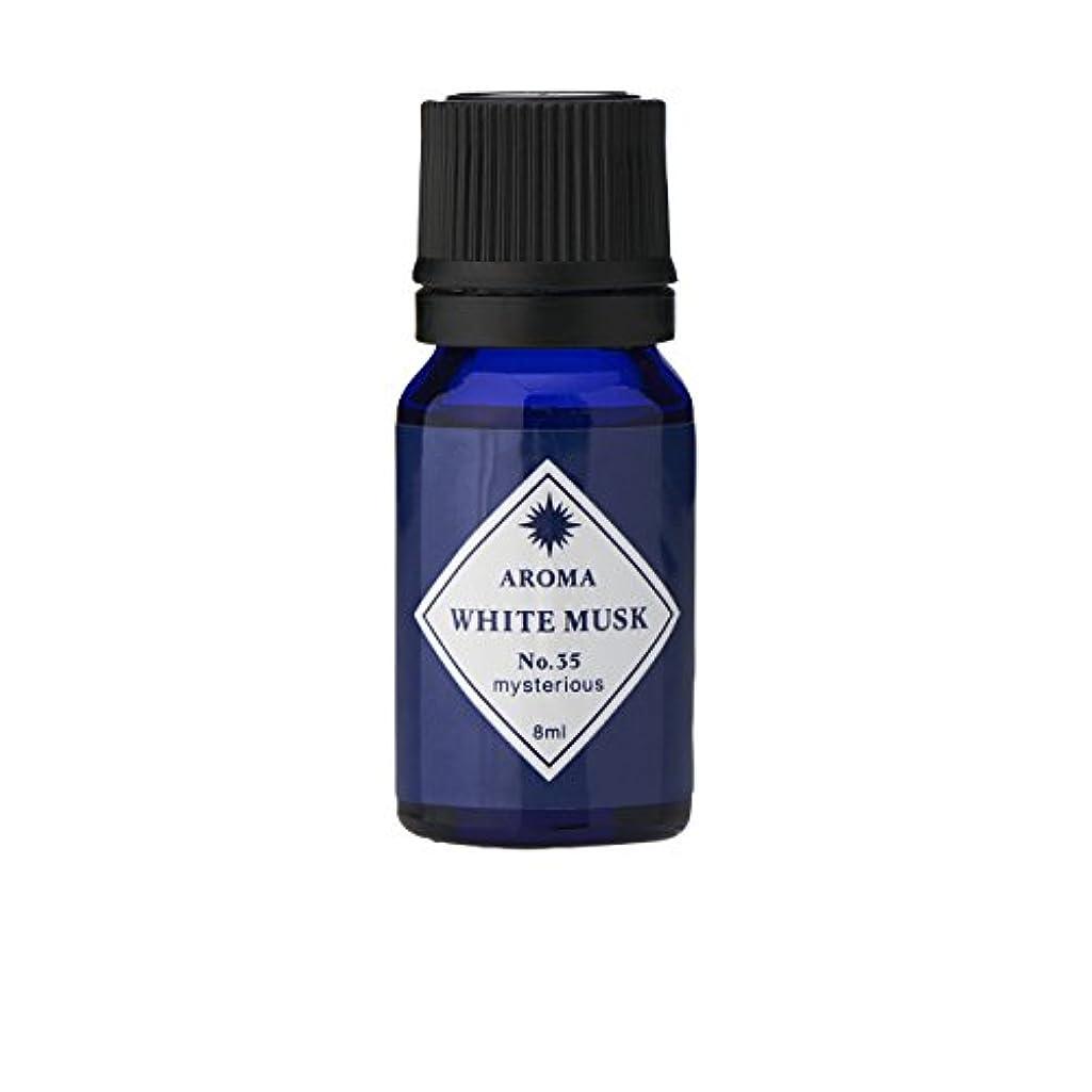 掻く肺炎是正ブルーラベル アロマエッセンス8ml ホワイトムスク(アロマオイル 調合香料 芳香用 魅惑的で洗練された万人に好まれる香り)