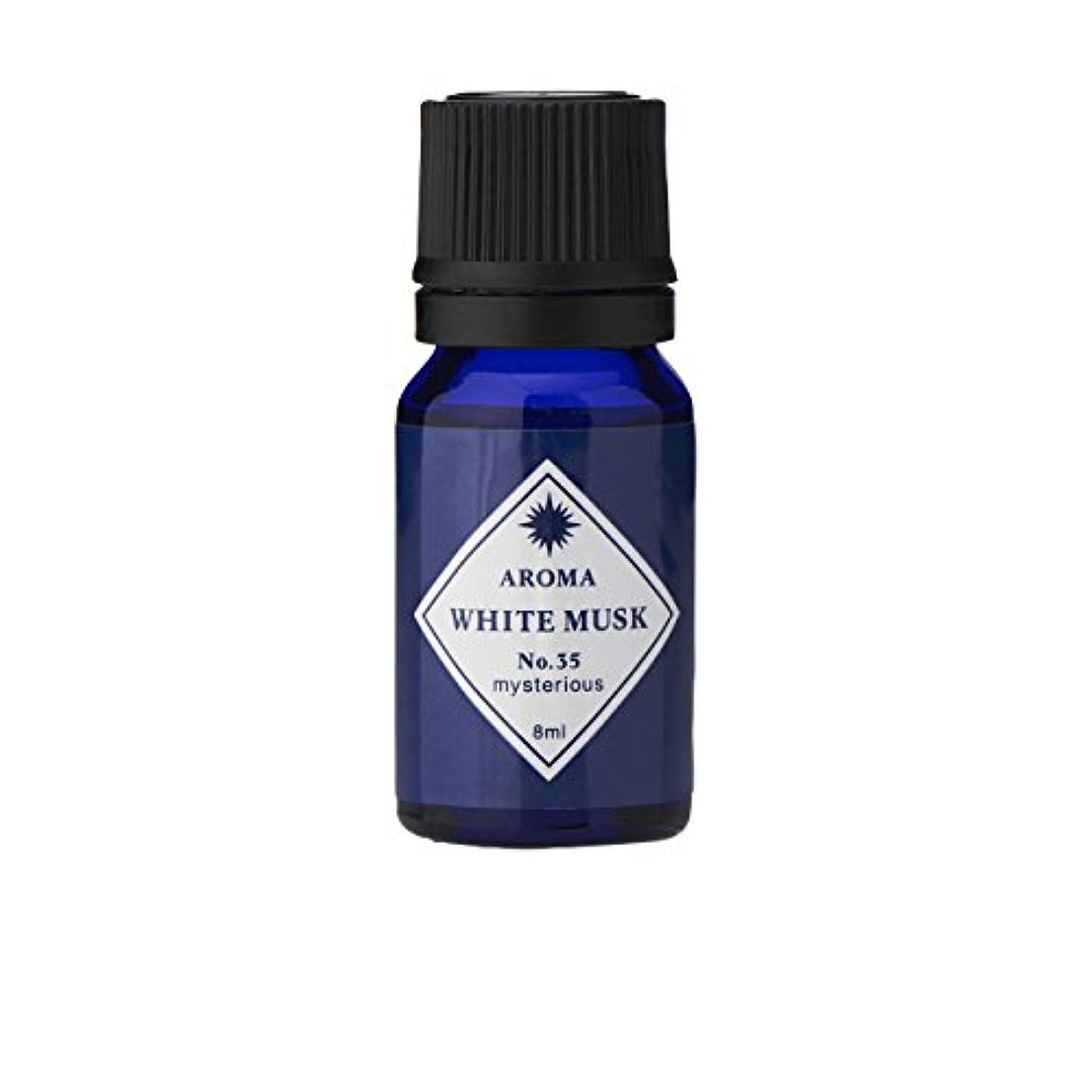 バスルームアカウント置くためにパックブルーラベル アロマエッセンス8ml ホワイトムスク(アロマオイル 調合香料 芳香用 魅惑的で洗練された万人に好まれる香り)