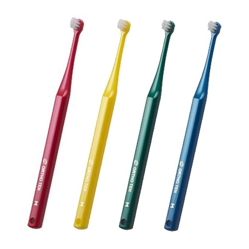 恩恵もっともらしいアシスタントORTHOTEN オーソテン 歯ブラシ 4本(アソート)