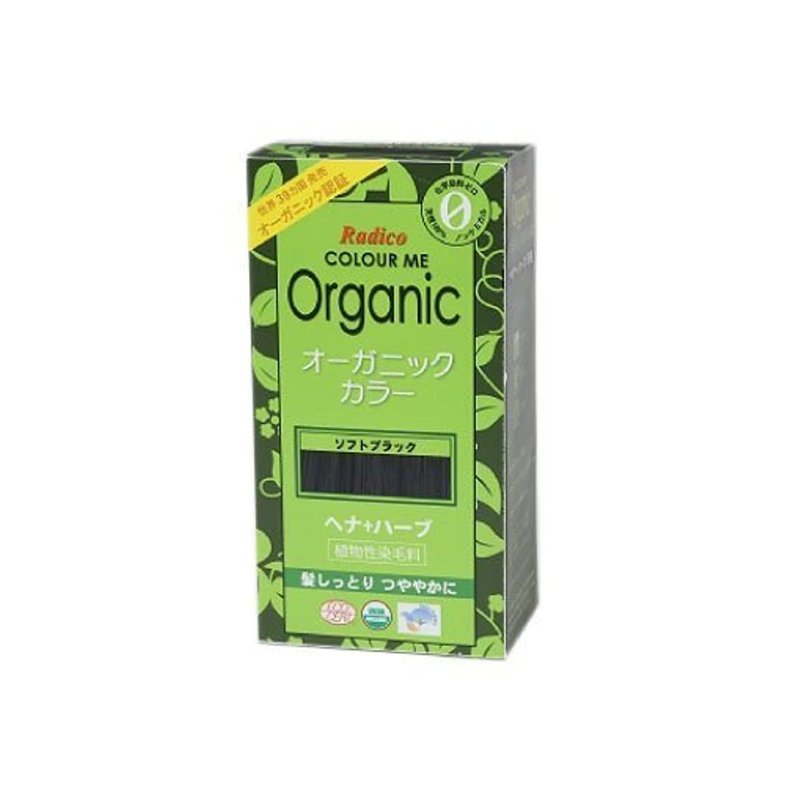 パック委託ちらつきCOLOURME Organic (カラーミーオーガニック ヘナ 白髪用 髪色戻し) ソフトブラック 100g