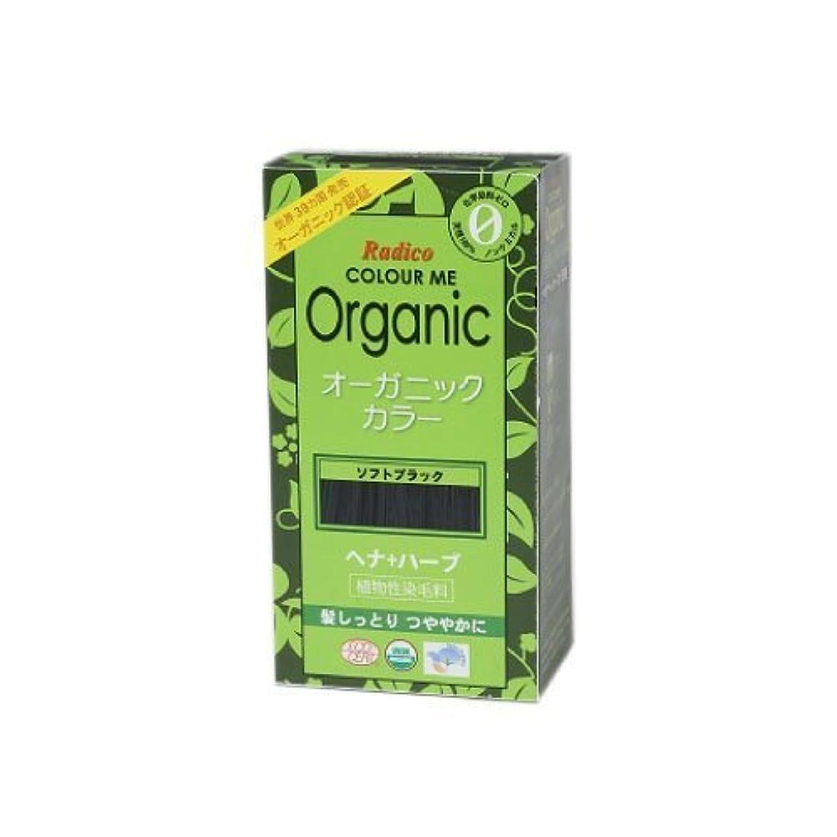 にんじん変形探検COLOURME Organic (カラーミーオーガニック ヘナ 白髪用 髪色戻し) ソフトブラック 100g