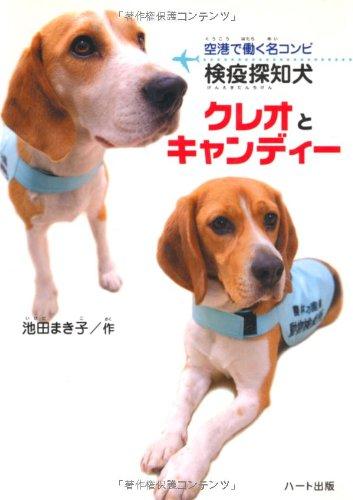 検疫探知犬クレオとキャンディー―空港で働く名コンビ