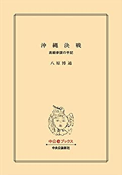 沖縄決戦 高級参謀の手記 (中公文庫)