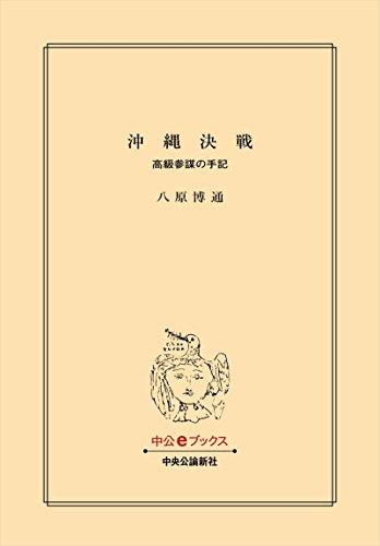 沖縄決戦 高級参謀の手記 (中公文庫) Kindle版