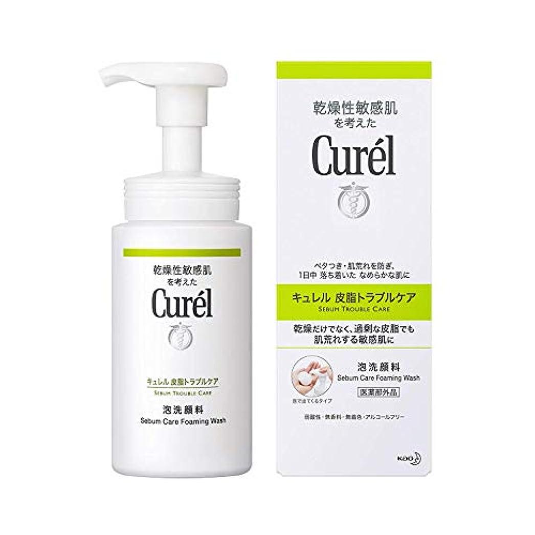 単に白い区別【花王】キュレル皮脂トラブルケア泡洗顔料(150ml) ×5個セット