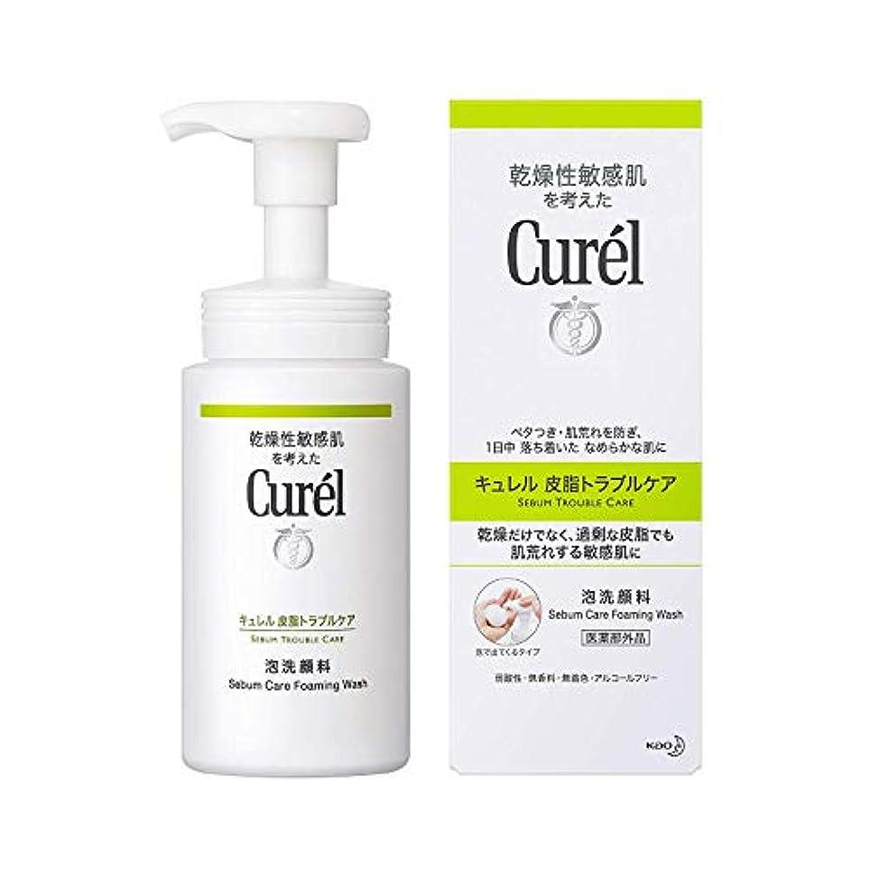 ゲインセイほとんどない栄養【花王】キュレル皮脂トラブルケア泡洗顔料(150ml) ×10個セット