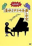 "LIVE!清水ミチコのお楽しみ会""リップサービス"" [DVD]"
