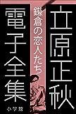 立原正秋 電子全集2 『鎌倉の「恋人たち」』