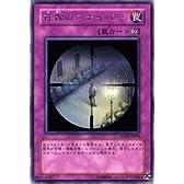 【遊戯王カード】 夜霧のスナイパー STON-JP059-R