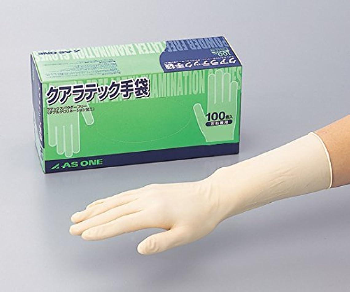 領収書マークダウン確実アズワン8-4053-03クアラテック手袋(DXパウダーフリー)S1箱(100枚入)