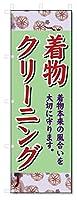 のぼり旗 着物クリーニング (W600×H1800)