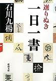 選りぬき一日一書 (新潮文庫)