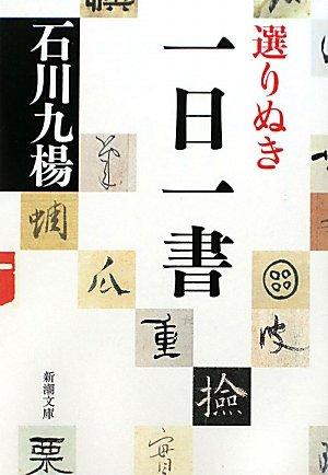 選りぬき一日一書 (新潮文庫)の詳細を見る
