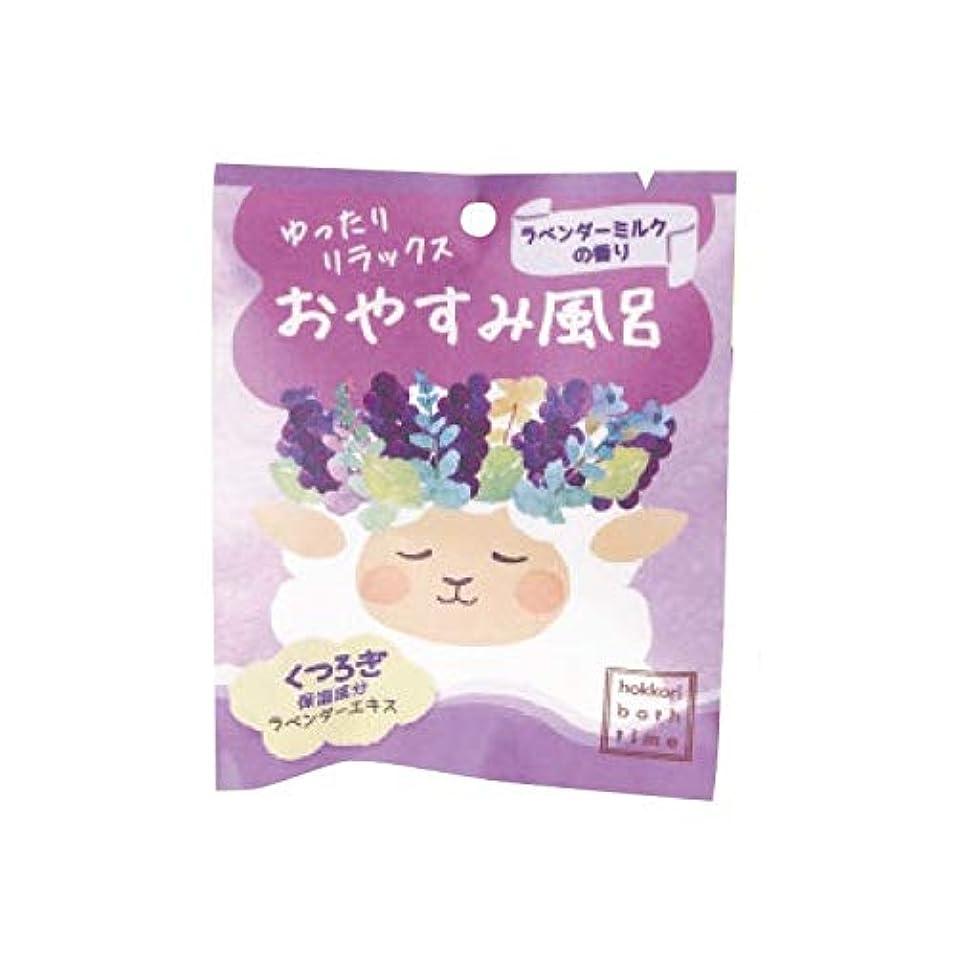 変更入学する着るほっこりバスタイム おやすみ風呂 ラベンダーミルクの香り OB-HKR-1-3 ノルコーポレーション