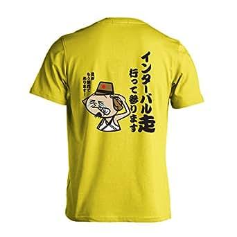(リクティ) RikuT インターバル走 行って参ります 半袖プレミアムドライTシャツ イエロー S
