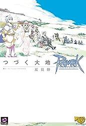 ラグナロクオンライン -つづく大地- (マジキューコミックス)
