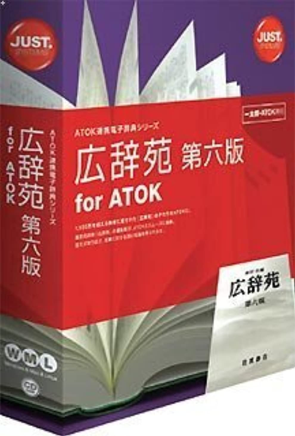 カウボーイ効能ある見物人広辞苑 第六版 for ATOK