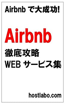 [hostlabo.com]のAirbnb 徹底攻略 WEBサービス集: Airbnbで大成功!