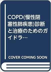 Copd 診断