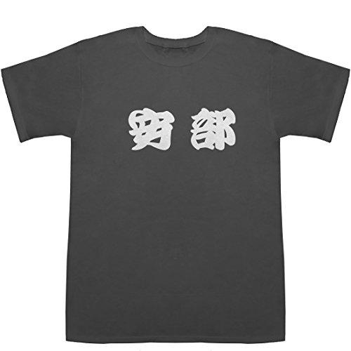 安倍 T-shirts スモーク S【安倍 トランプ】【安倍 病気】