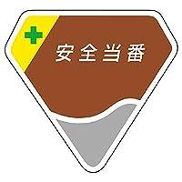 【849-07】胸章 安全当番