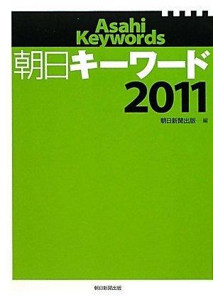 朝日キーワード2011の詳細を見る