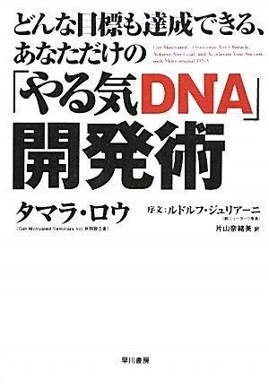 どんな目標も達成できる、あなただけの「やる気DNA」開発術の詳細を見る