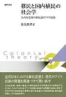 移民と国内植民の社会学: 矢内原忠雄の植民論とアイヌ民族