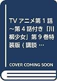 TVアニメ第1話~第4話付き「川柳少女」第9巻特装版 (講談社キャラクターズライツ)